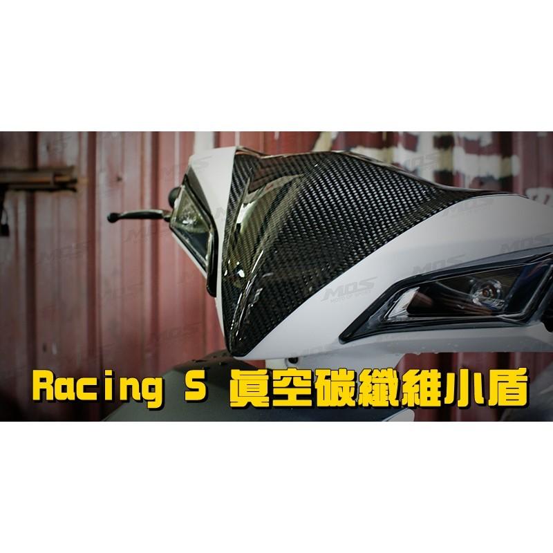 【麻糬Moto精品改裝】Racing S 真空碳纖維小盾 卡夢貼片 卡夢小盾 RCS 雷霆S 另有卡夢大盾 卡夢尾燈上蓋