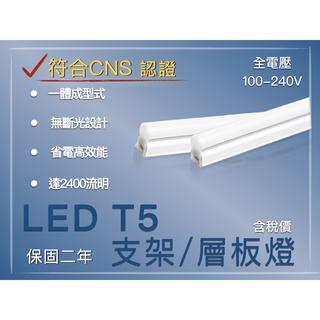 台灣製造 CNS認證 含稅 LED T5 層板燈 支架燈 2400流明 四尺 三尺 二尺 一尺 保固二年 一體成型式燈管 新北市