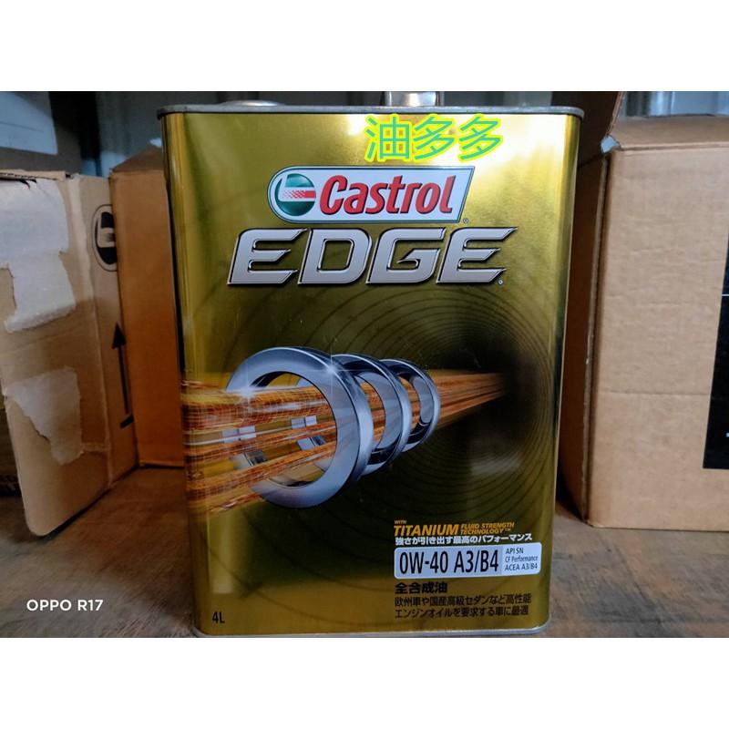 油多多-嘉實多 Castrol EDGE 0W40 TITANIUM 極緻全合成機油 4L 納智傑適用