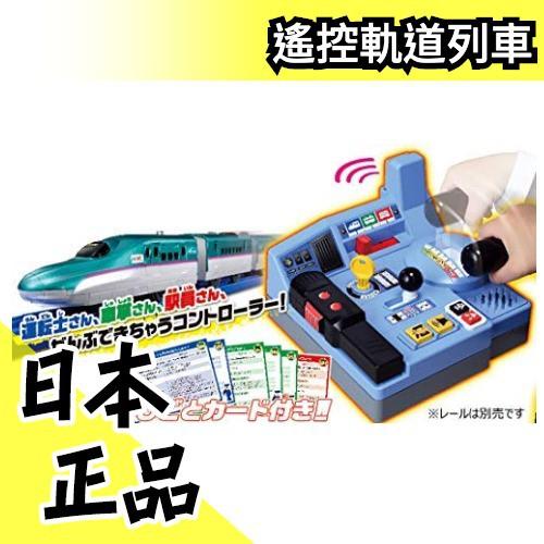 日本 TAKARA TOMY E5 遙控火車 新幹線軌道列車 PLARAIL 鐵道王國 交換禮物 聖誕節 【水貨碼頭】