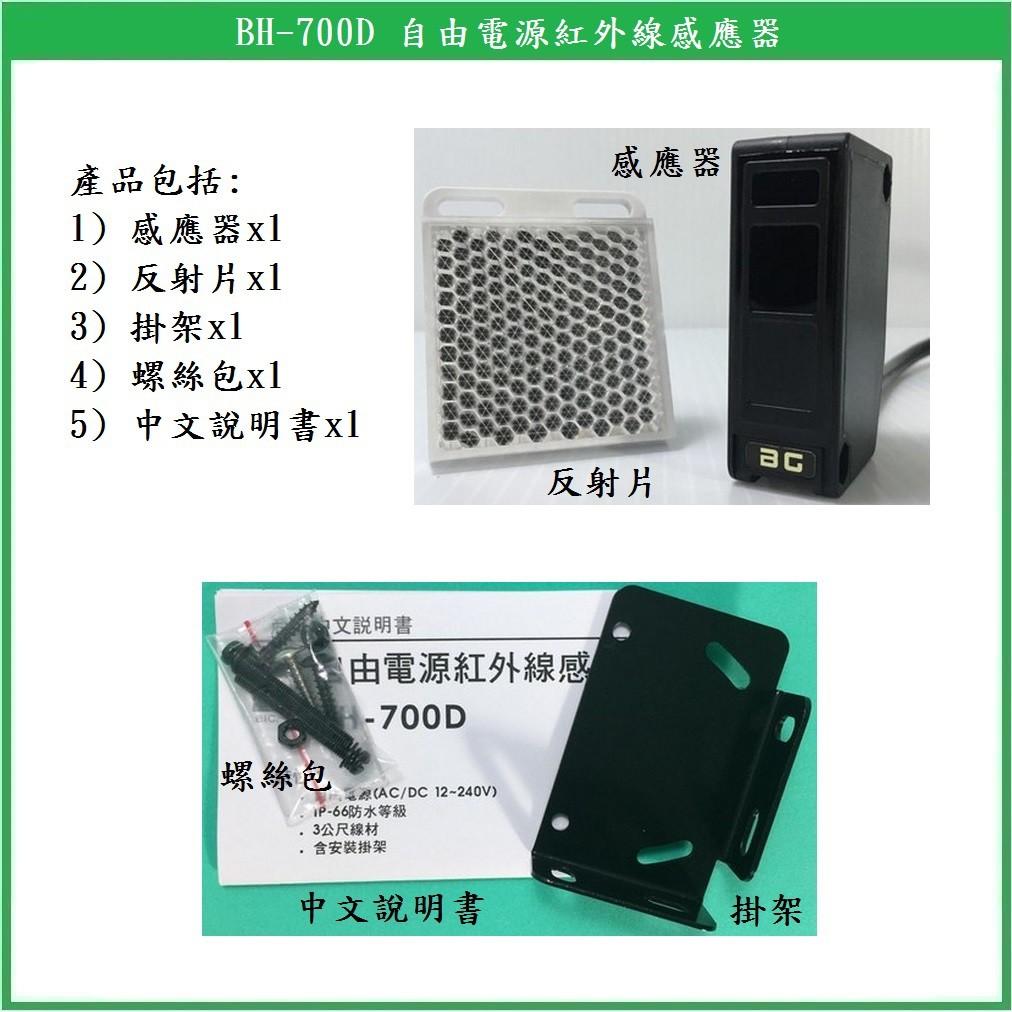 【鎖匠之家】BH-700D 自由電源紅外線感應器 反射式 可用於柵欄機 快速捲門 伸縮門 傳統鐵捲門