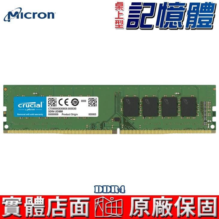 Micron 美光 Crucial DDR4 2666 / 3200 4G / 8G / 16G RAM 桌上型 記憶體