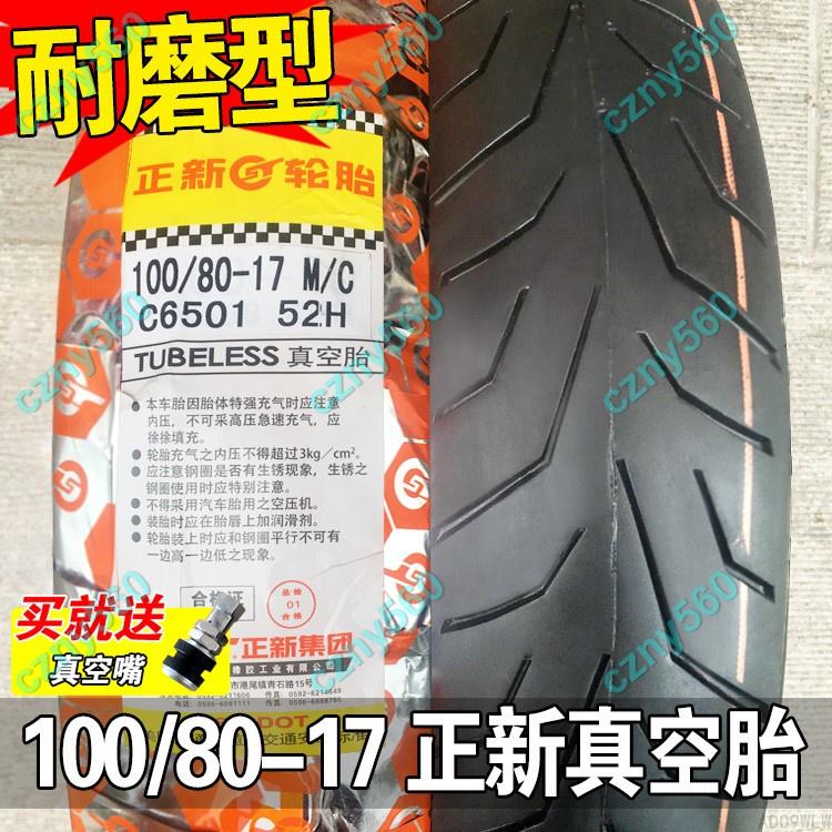 特惠☆正新輪胎 100\/80\/90-17 摩托車外胎 10080半熱熔前輪R后輪真空胎