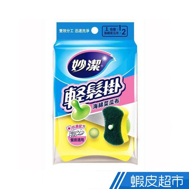妙潔 輕鬆掛海綿菜瓜布x2+1專利吸盤 蝦皮24h 現貨