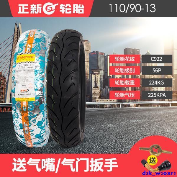 特惠★正新輪胎140/130/120/110/100/90/80/70/-12-13-10-14-踏板真空胎★