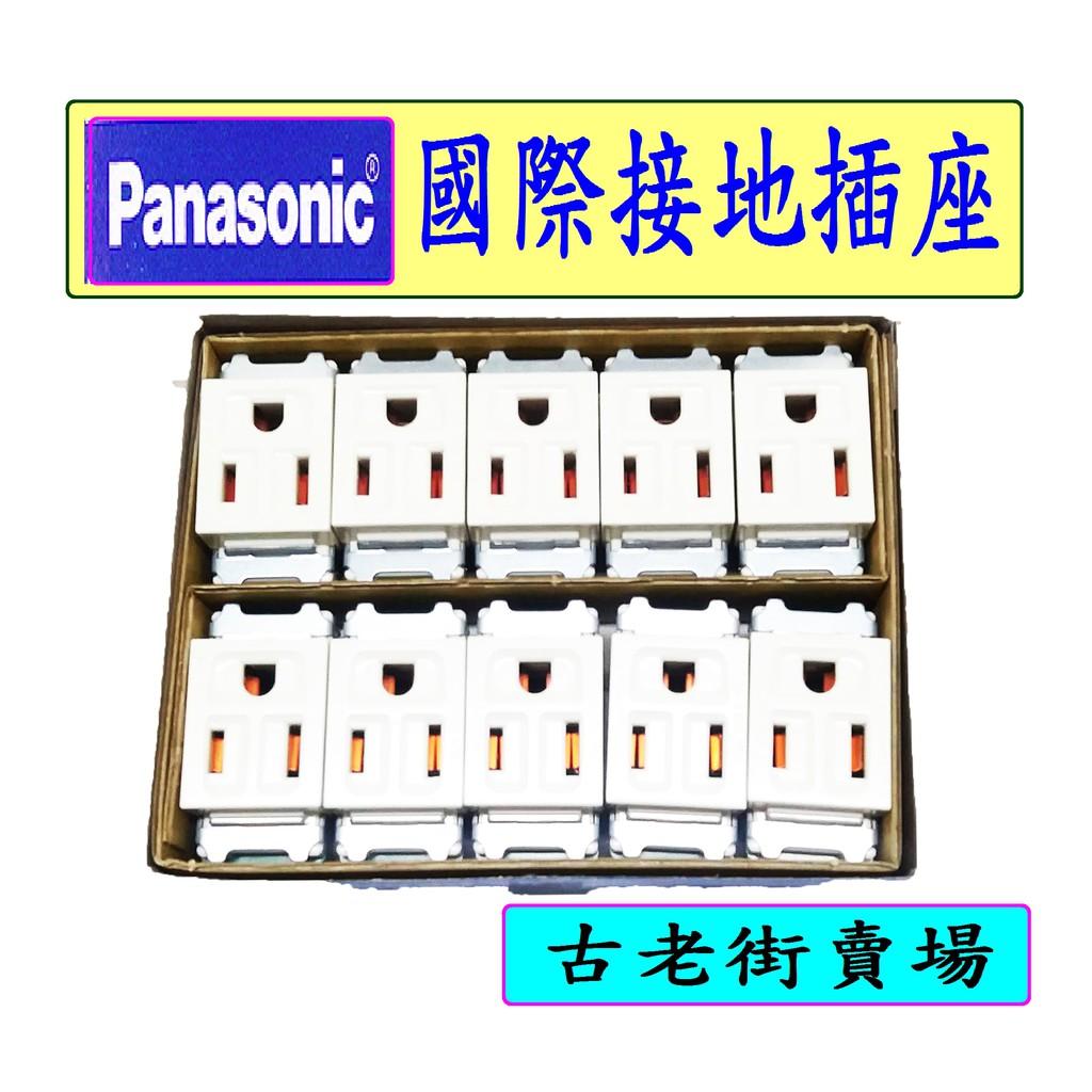 國際插座WNF1101-10入   插座   電料   古老街