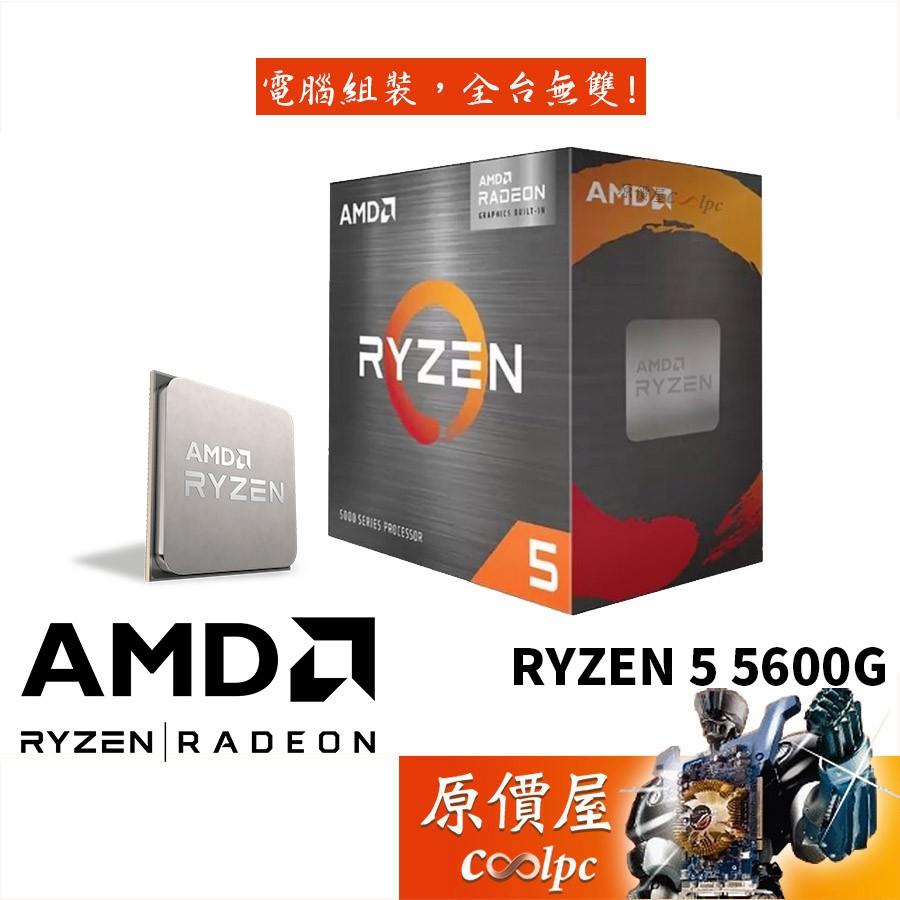AMD RYZEN 5 5600G【6核/12緒】3.9GHz/AM4腳位/含內顯/CPU/原價屋【活動贈】