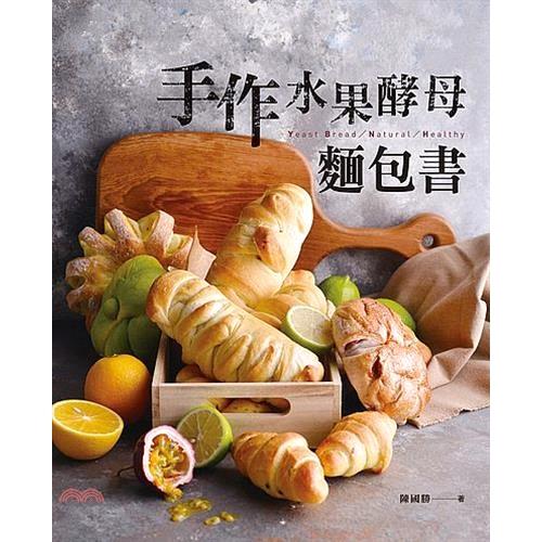 《膳書房文化》手作水果酵母麵包書[9折]
