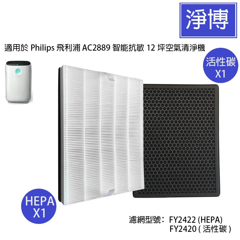 PHILIPS 飛利浦空氣清淨機HEPA濾網組  適用型號 AC2889 FY2422 / FY2420-現貨