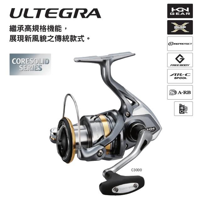 SHIMANO 21年 ULTEGRA 紡車捲線器【海天龍釣具商城】