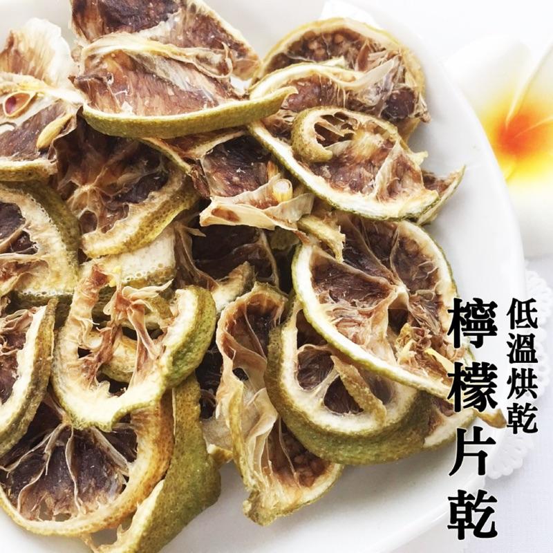 全健花茶|檸檬乾 40公克 台灣檸檬片 低溫烘乾檸檬 新鮮檸檬製成 保留原汁原味