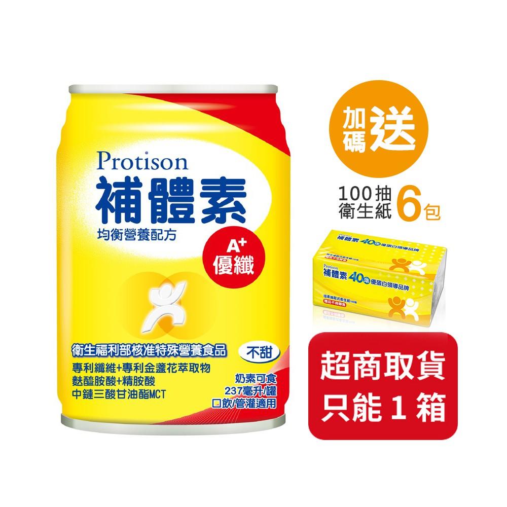 補體素 優纖A+ 清甜/不甜 237mlx12罐/24罐 (均衡營養配方)