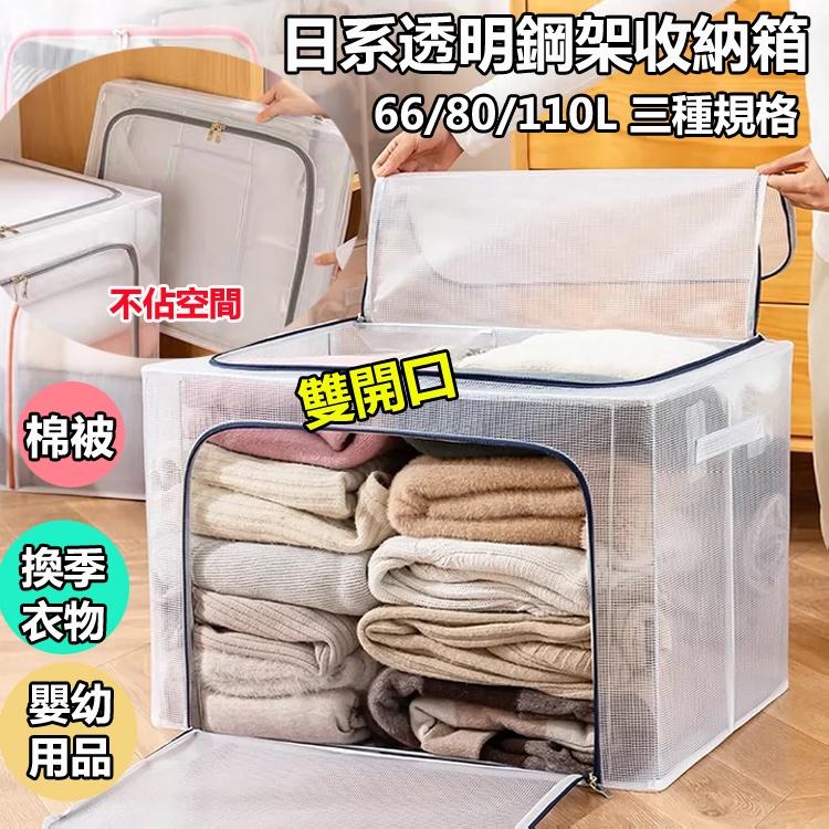 (現貨)66/80/110L透明 雙開式 鋼架收納箱 防水大容量收納箱 換季收納 可折疊 衣物整理箱 棉被置物箱 收納籃