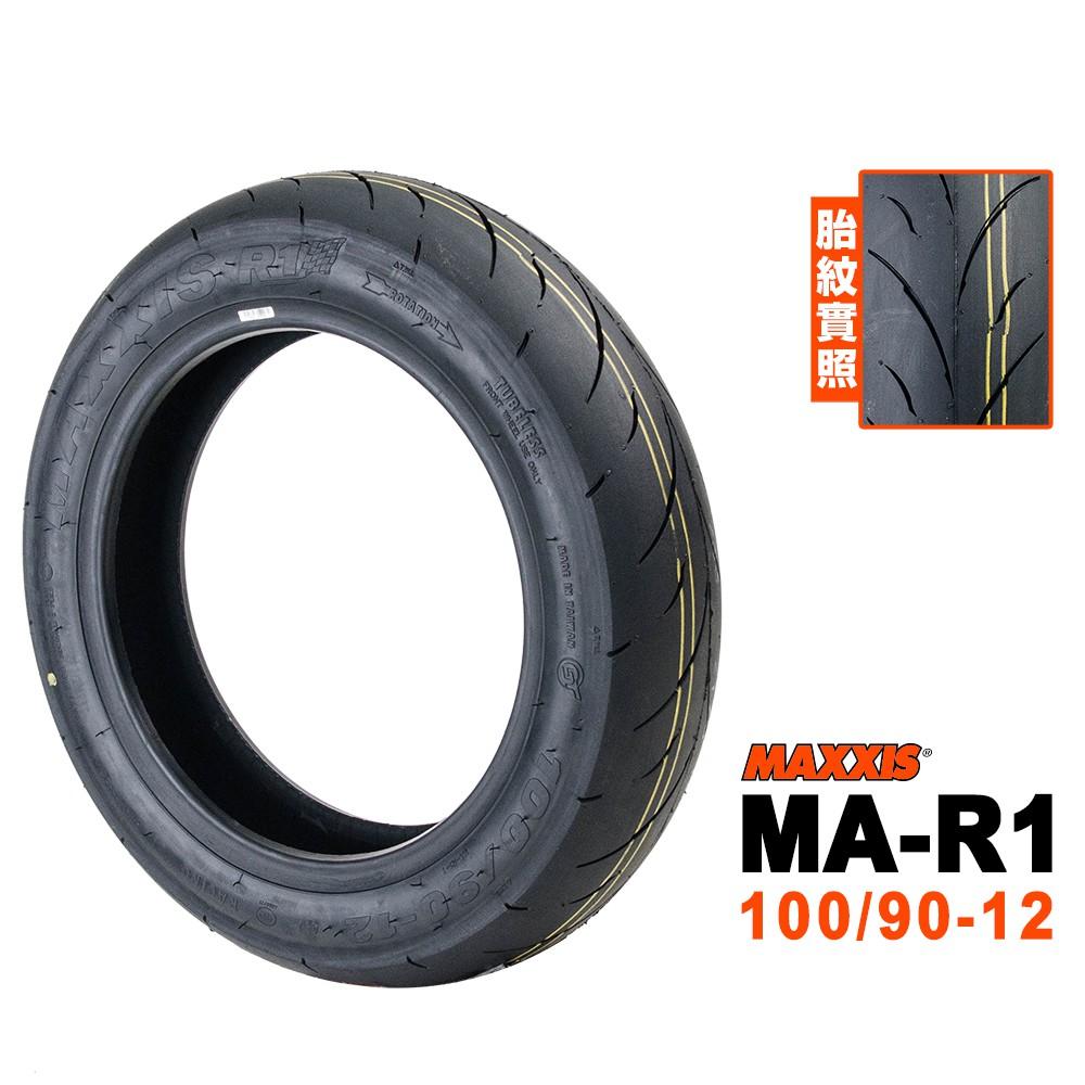 Maxxis 瑪吉斯輪胎 R1 熱熔胎 100/90-12