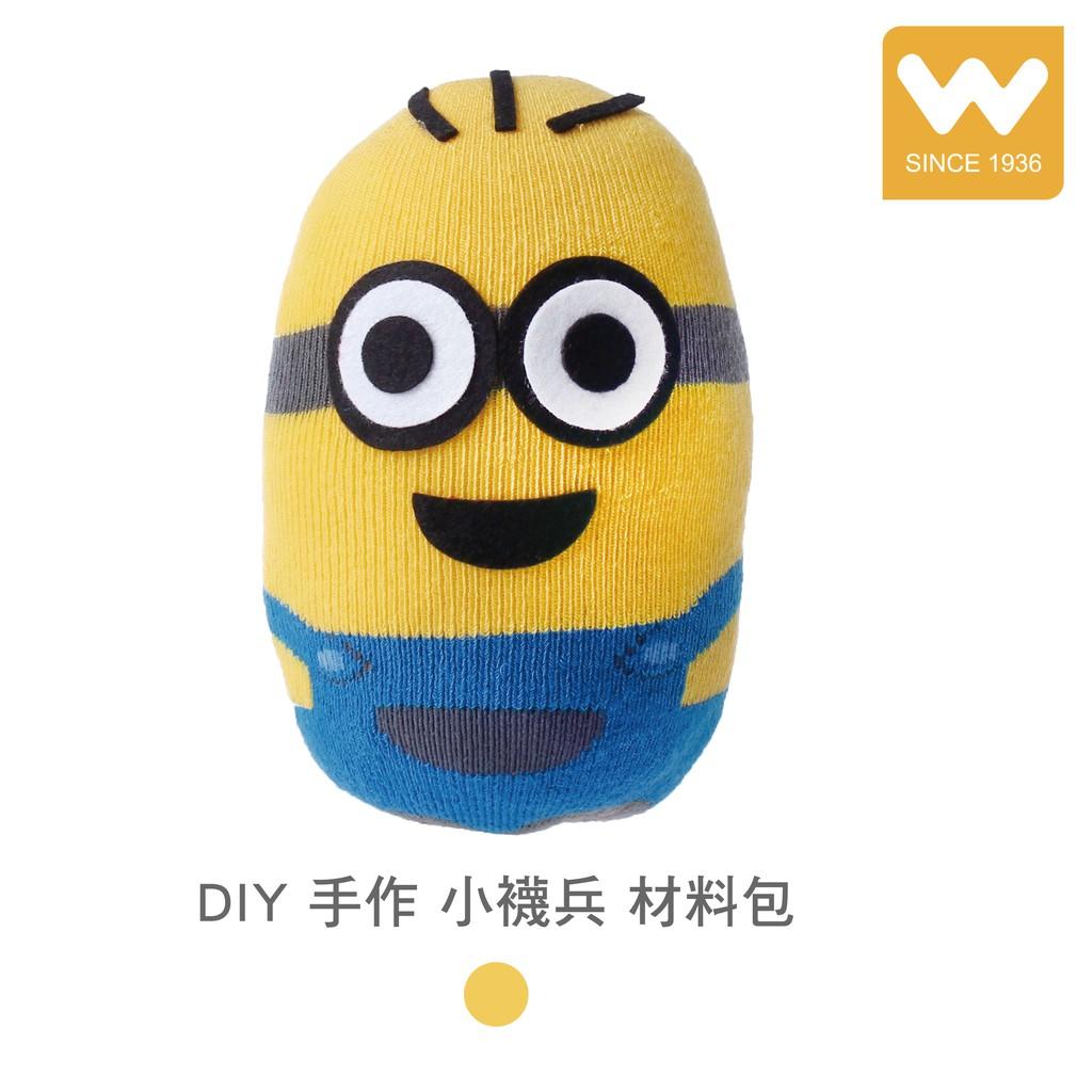 【W 襪品】DIY 手作 小襪兵 材料包