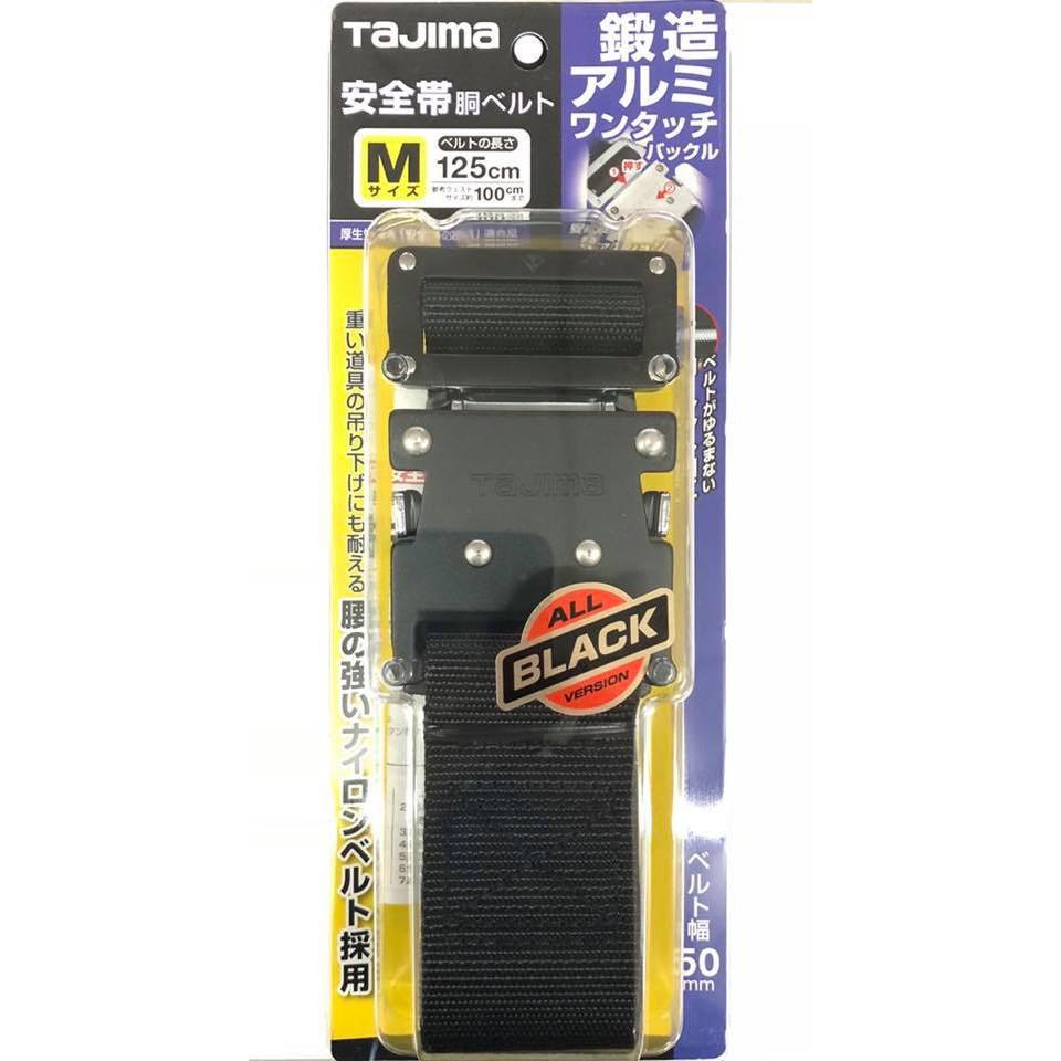 【威威五金】日本 TAJIMA 田島 鋁合金鍛造安全腰帶 S腰帶 黑色工作腰帶 M號 TA-WBM125