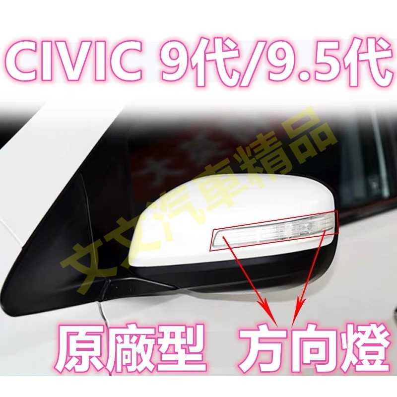 🔥CIVIC 9代 原廠型方向燈 轉向燈 後照鏡 後視鏡 後照鏡燈 後視鏡燈 9.5代 喜美 九代