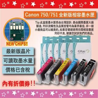 Canon MG5470 MG5570 MX727 iX6770高容量相容墨匣750BK 750 751 750XL 桃園市