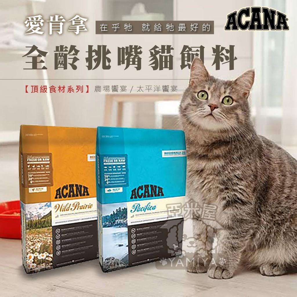 【亞米屋Yamiya】愛肯拿 Acana 無穀貓飼料 公司原裝 公司原裝 無穀糧 貓糧 貓飼料 貓食 340G/1KG