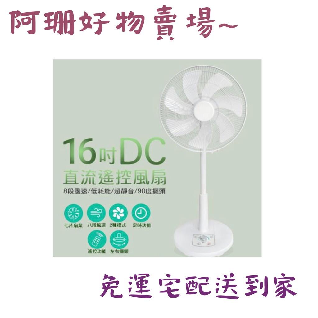 *阿珊好物賣場*宅配免運送到家  即將缺貨  SDL山多力 16吋遙控定時DC風扇 八段風速
