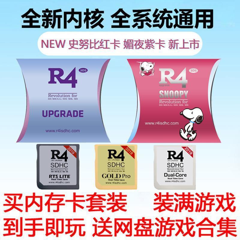 【正常發貨p】【R4燒錄卡】全新3DS NDS NEW3DSLL可用NDS游戲燒錄卡R4i新銀卡20