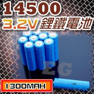 G4A43 14500 3.2V 1300mAh鋰鐵電池/ 3.7V 1300mAh鋰電池  3號電池 14500磷酸鐵鋰 臺南市