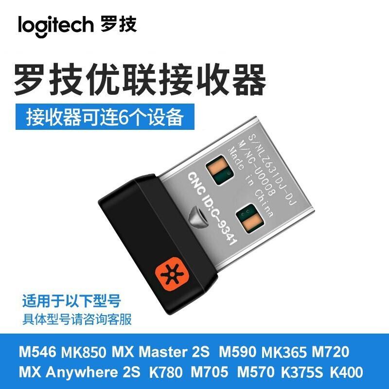 Logitech羅技USB優聯接收器 無線鼠標鍵盤接收器 正品盒裝全新