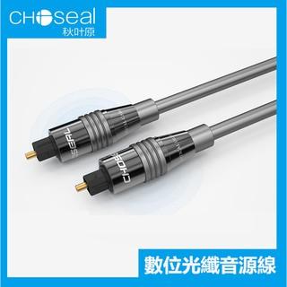 Choseal/ 秋叶原 數字光纖線 數位音源線 SPDIF 輸出線 5.1聲道 光纖 連接線 方對方 音箱 功放 鏈接線