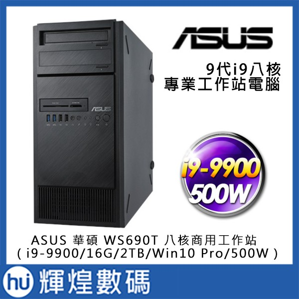 ASUS 華碩 WS690T 八核商用工作站(i9-9900/16G/2TB/Win10 Pro/500W/防毒)
