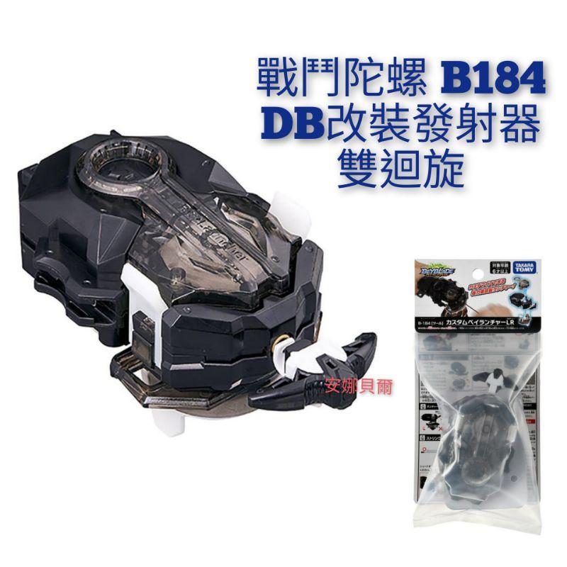 正版 戰鬥陀螺 B184 DB改裝發射器 雙向發射器 發射器 麗嬰公司貨【安娜貝爾】