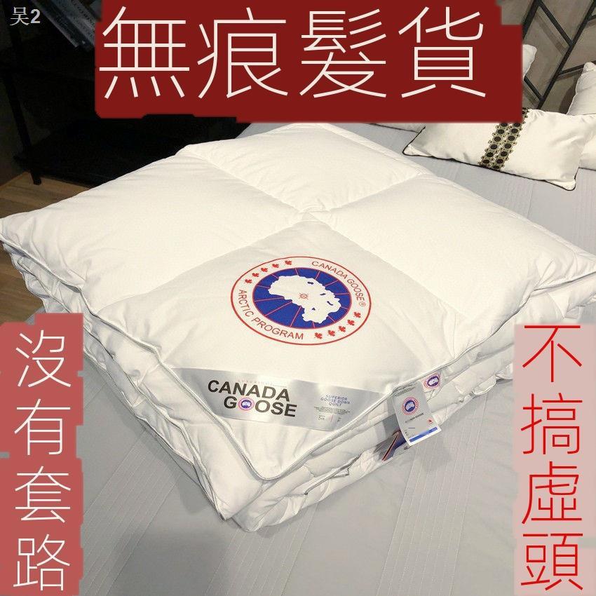 台灣製造正品羽絨被加拿大鵝羽絨被保暖羽絲絨被加拿大羽絨被酒店被芯冬被會銷禮品被