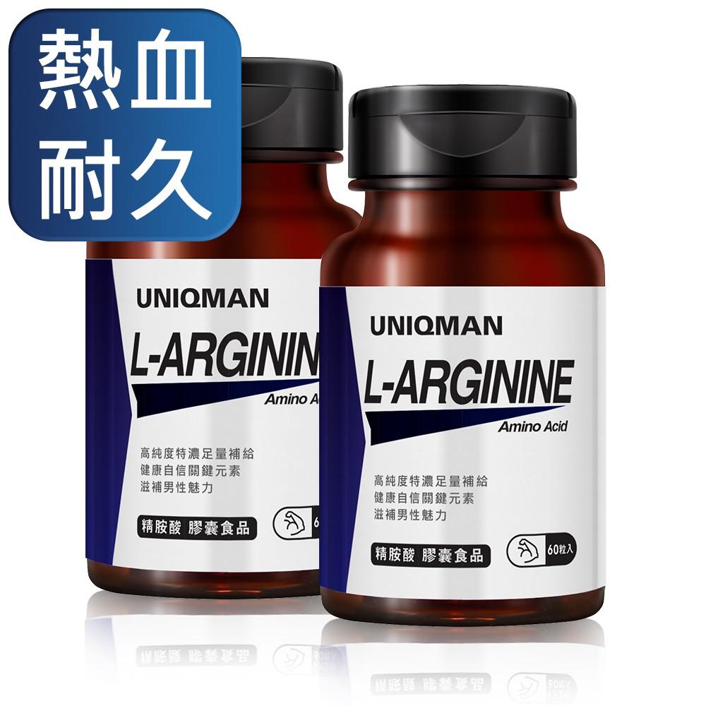 UNIQMAN 精胺酸 素食膠囊 (60粒/瓶)2瓶組 官方旗艦店