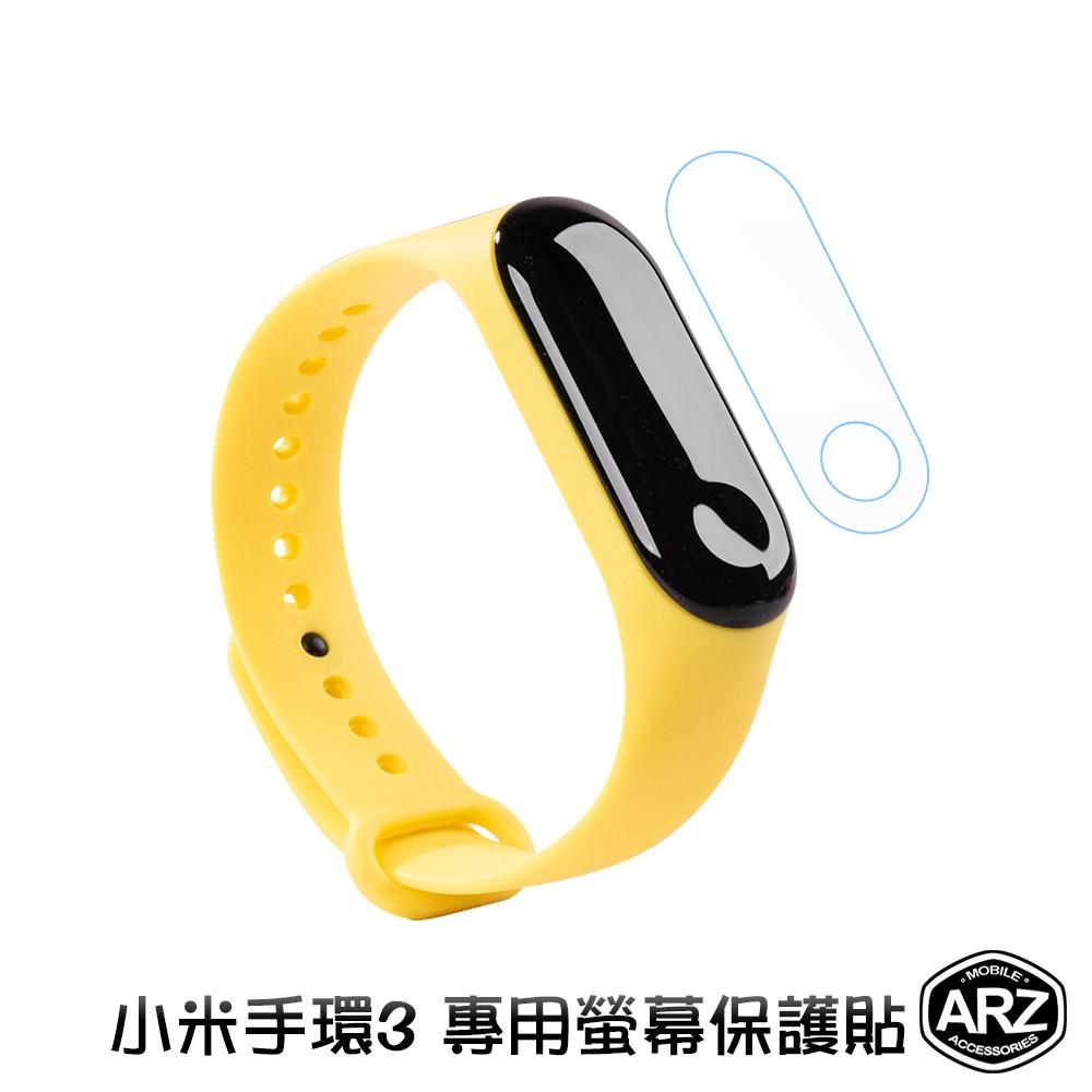 小米手環3專用螢幕保護貼 服貼曲面 有孔/無孔版 運動手錶保護貼 智慧手錶貼膜 手環保護貼 螢幕保護貼 保護貼 ARZ