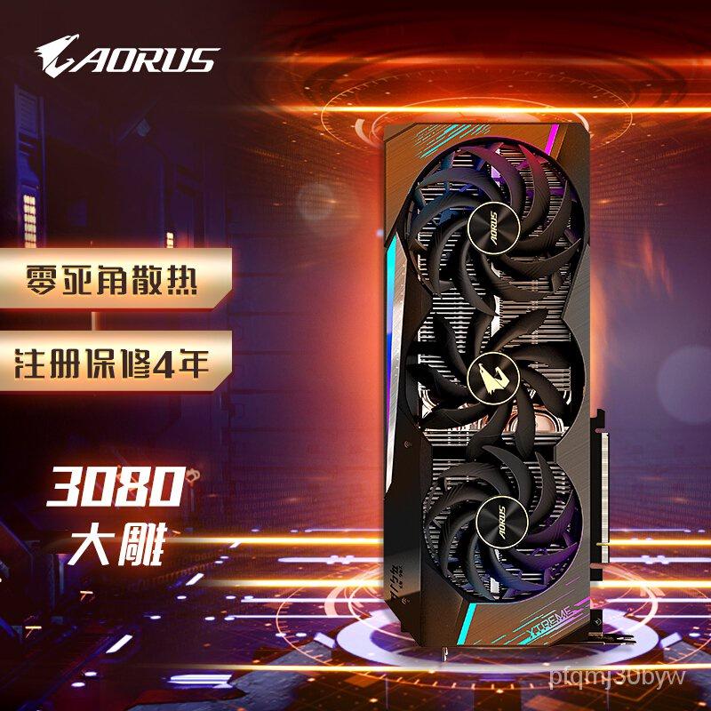 技嘉大雕 GIGABYTE AORUS GeForce RTX 3080 XTREME 10G LHR電競遊戲設計智能學