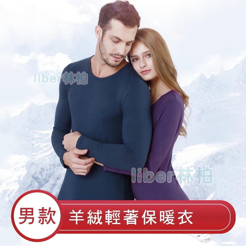 【Fancy】保暖衣男款贈送保暖內搭褲L-3XL輕薄發熱衣輕磨毛發熱衣自然優質羊絨輕著保暖套裝圆领薄款雙面磨毛