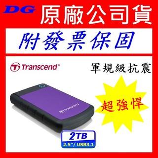 軍規防震 創見 25H3 25H3P 1T 1TB 2TB 3TB 4TB USB3.1 2.5