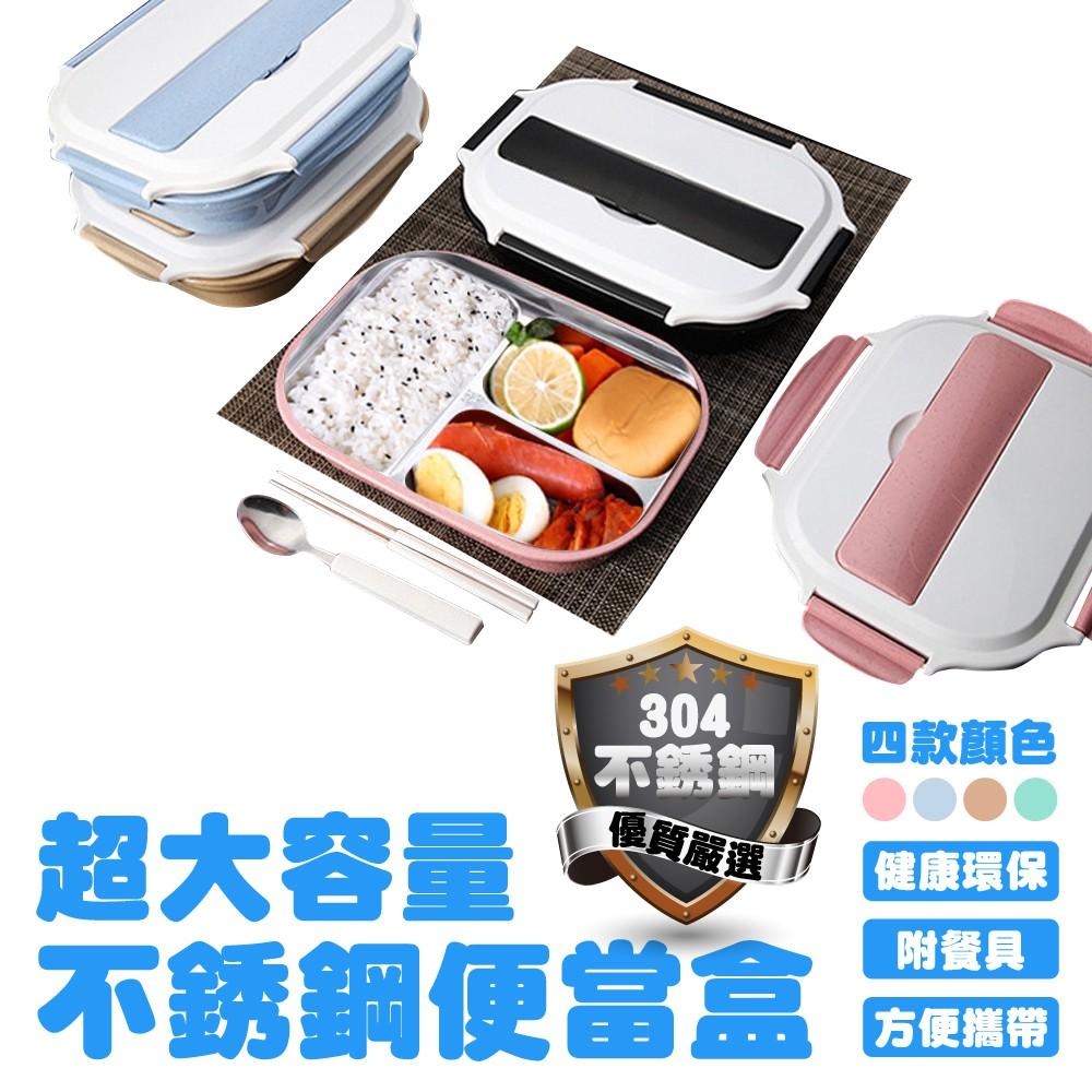 便當盒 餐盒 304不銹鋼學生保溫飯盒 兒童卡通便當盒 方形帶蓋分格餐盒 三格餐盒附湯匙筷子