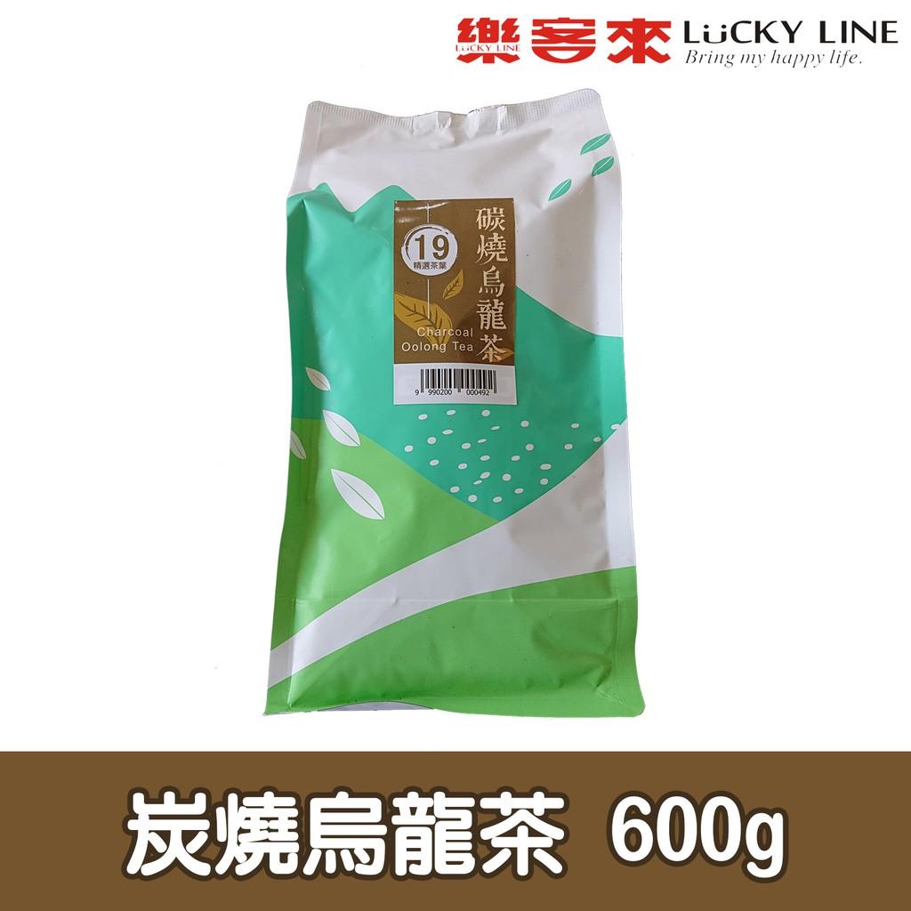 碳燒烏龍茶 600g【散裝茶】【樂客來】