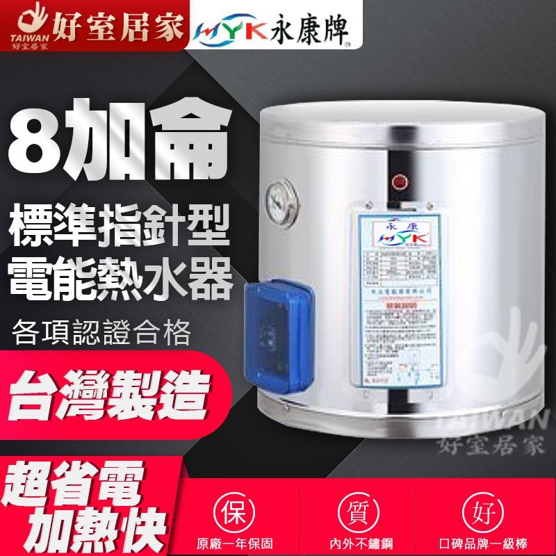 永康日立電 EH-08 電爐 電熱水器 8加侖 12加侖 15加侖 20加侖 不鏽鋼 儲熱式 電能熱水器 標準型
