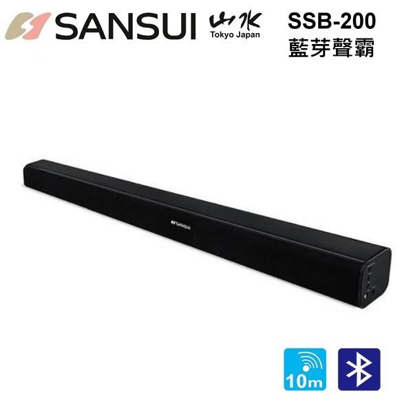 SANSUI SoundBar 全新 藍芽3D立體聲家庭劇院聲霸 SSB-200 山水 藍芽喇叭