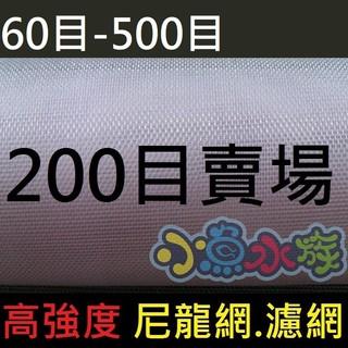 【200目賣場】60目80目100目200目300目400目500目、過濾網、尼龍網、濾蝦網、防蟲網、豐年蝦、水蚤、輪蟲 新北市