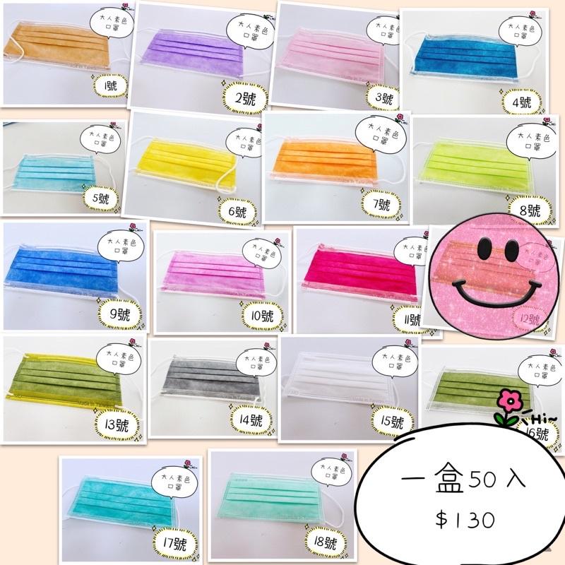 台灣優紙 -  成人素色 雙鋼印 三層醫療口罩(50入/盒 )
