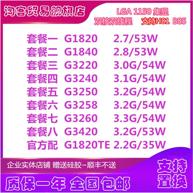 Intel G1820 1840 G3220 3240 G3250 G3260 3420 双核 1150针