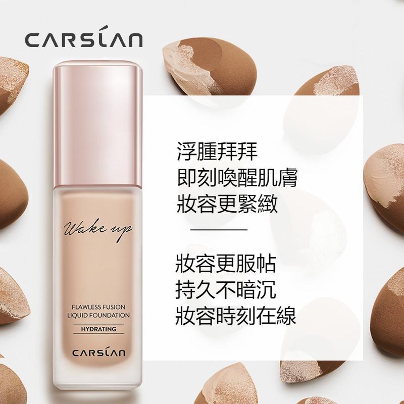 CARSLAN卡姿蘭輕潤無瑕粉底液乳遮瑕 強保濕提亮持久不暗沉 粉底液 官方正品