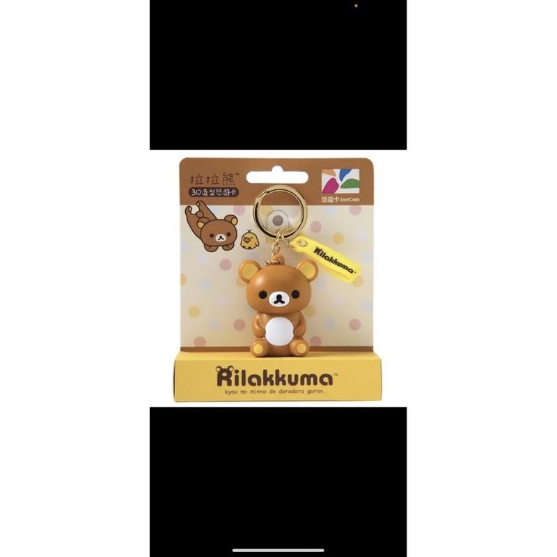 🎀 拉拉熊造型悠遊卡 3D