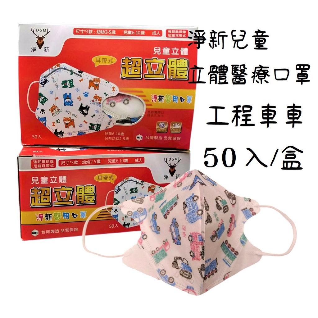 現貨  6-10歲 工具車  淨新 兒童 中童 大童 3D 立體 兒童 口罩 細耳繩 鼻壓 粉色無尾熊 貓頭鷹