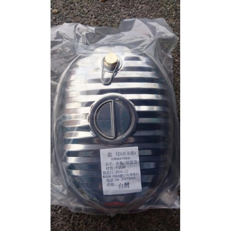 (送一個水龜保護袋)金龍 龍印白鐵水龜/不鏽鋼水龜/保溫水袋/熱水袋/暖暖包 現貨不多要買要快