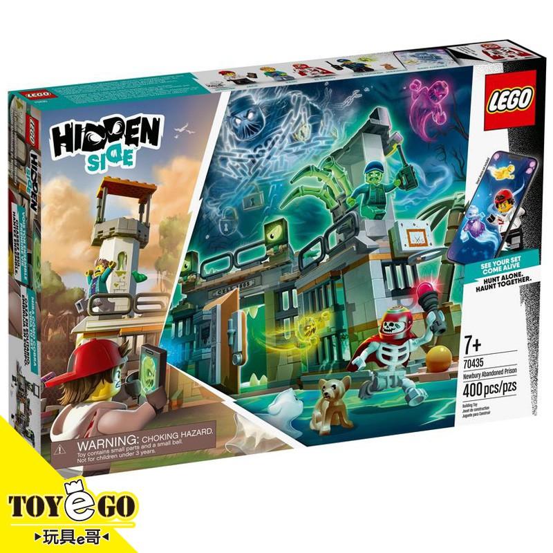 樂高LEGO HIDDEN SIDE 紐伯里廢棄監獄 玩具e哥 70435