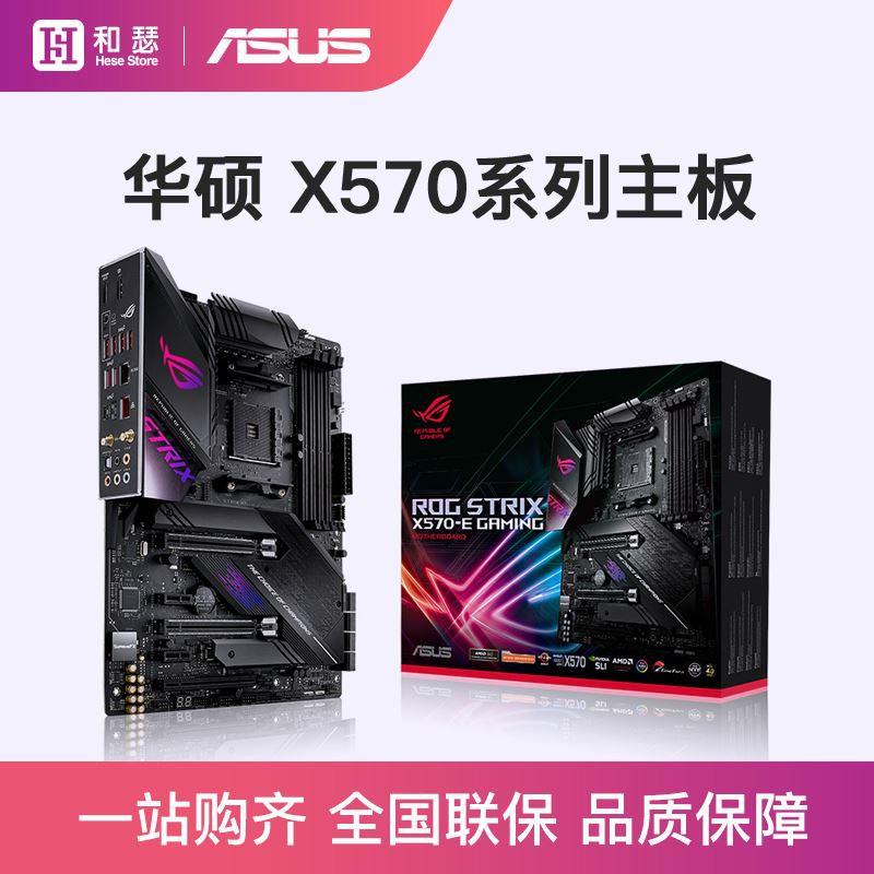 裝機精選~Asus/華碩X570桌上型電腦電腦主機板AMD支持r7 3700x/3800x r9 3900x