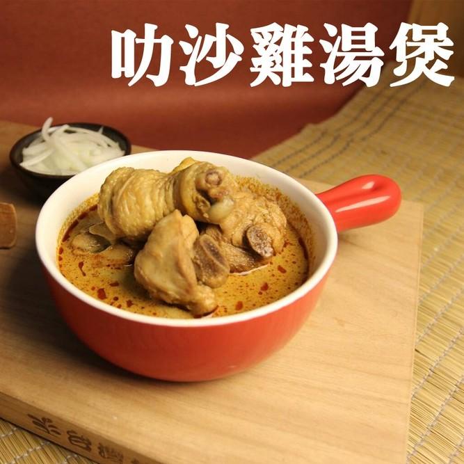叻沙雞湯煲500公克[現貨 即時包 料理包 調理包 無添加防腐劑]